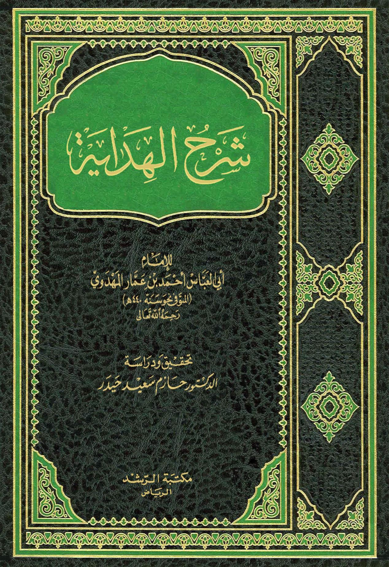 تحميل كتاب شرح الهداية (في توجيه القراءات) لـِ: الإمام أبو العباس أحمد بن عمار المهدوي (ت 440)
