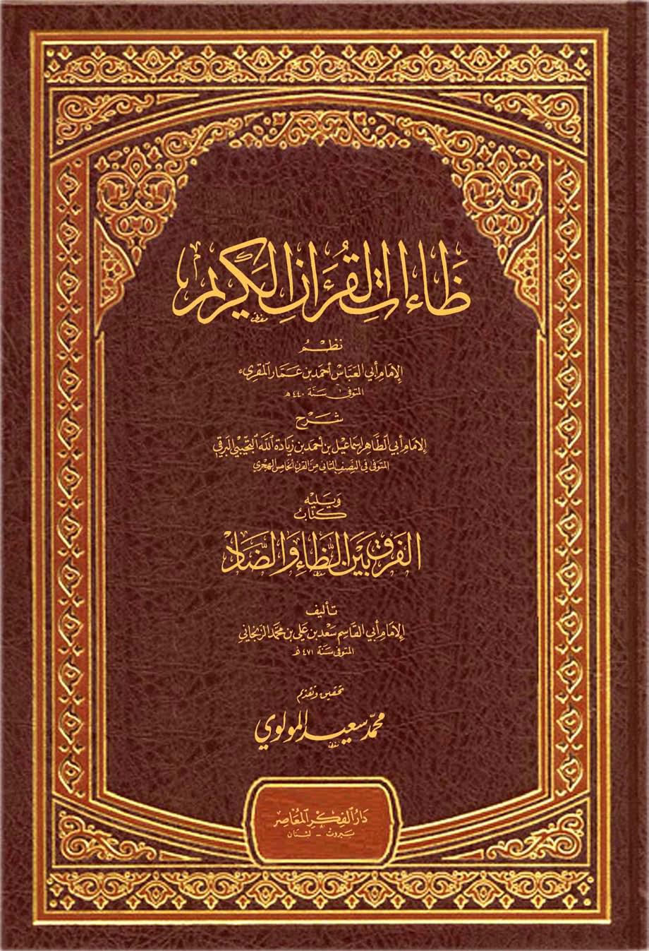 تحميل كتاب ظاءات القرآن الكريم، ويليه: الفرق بين الظاء والضاد لـِ: الإمام أبو العباس أحمد بن عمار المهدوي (ت 440)