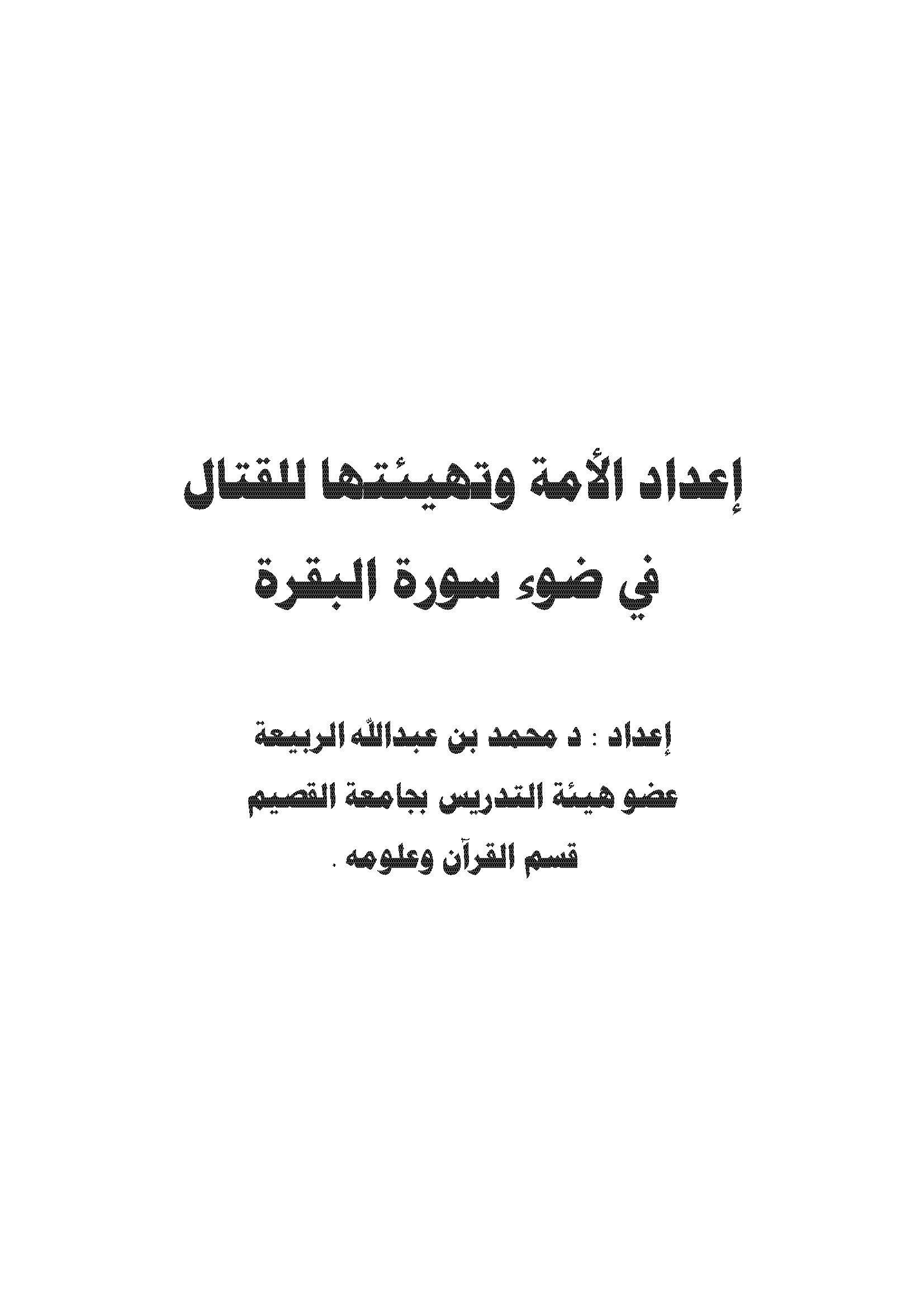 تحميل كتاب إعداد الأمة وتهيئتها للقتال في ضوء سورة البقرة لـِ: الدكتور محمد عبد الله الربيعة
