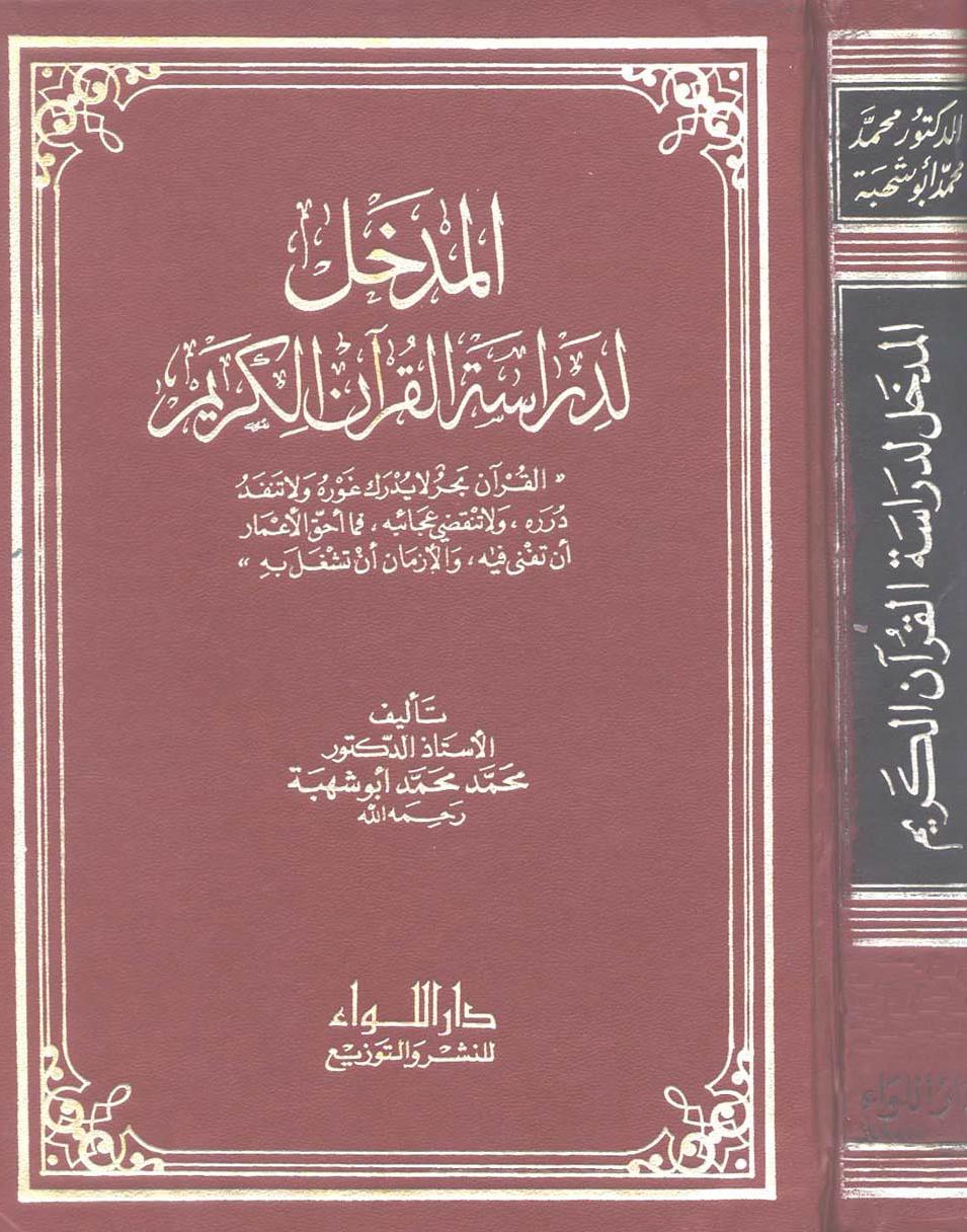 تحميل كتاب المدخل لدراسة القرآن الكريم لـِ: الدكتور محمد بن محمد بن سويلم أبو شهبة (ت 1403)