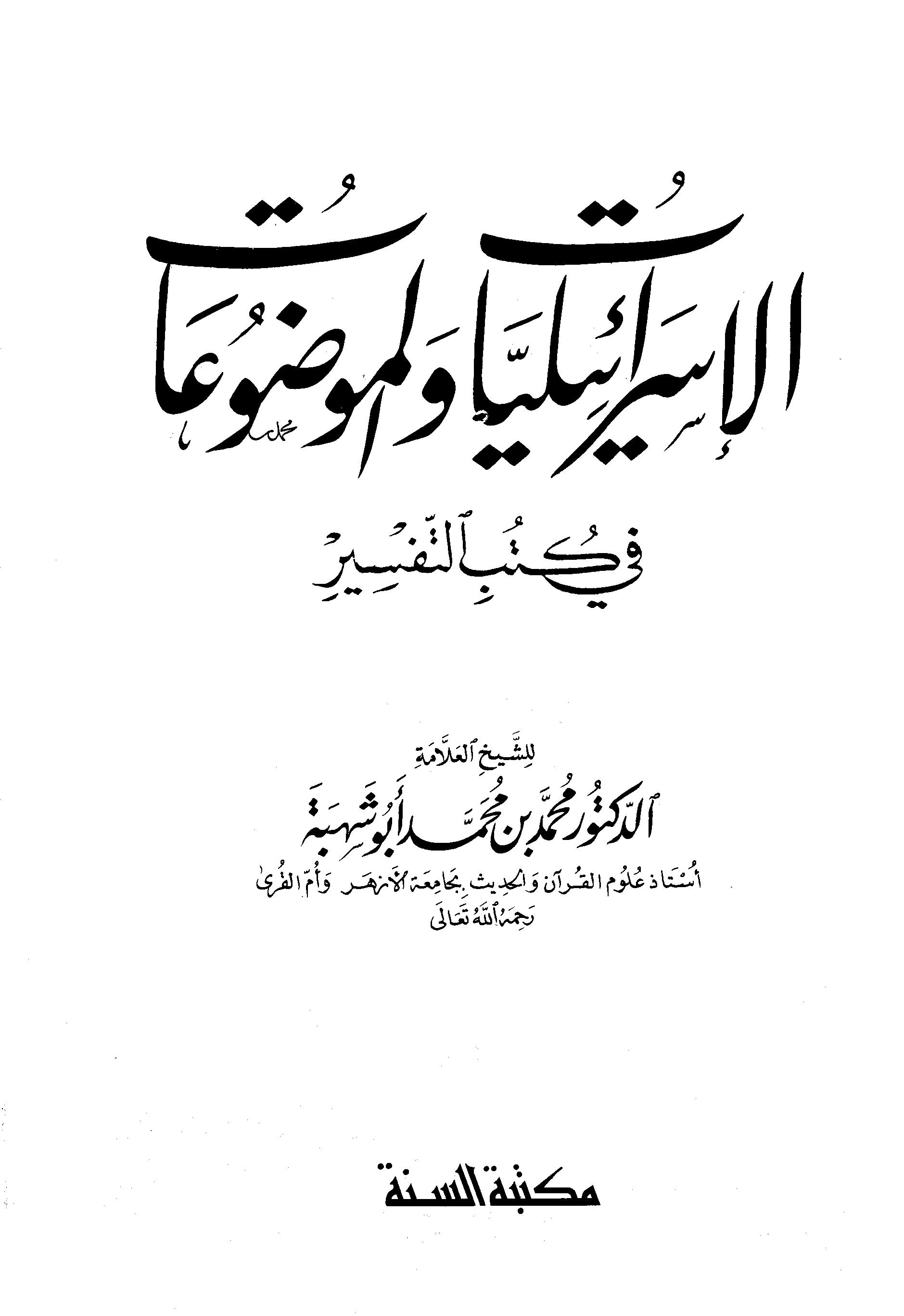 تحميل كتاب الإسرائيليات والموضوعات في كتب التفسير لـِ: الدكتور محمد بن محمد بن سويلم أبو شهبة (ت 1403)
