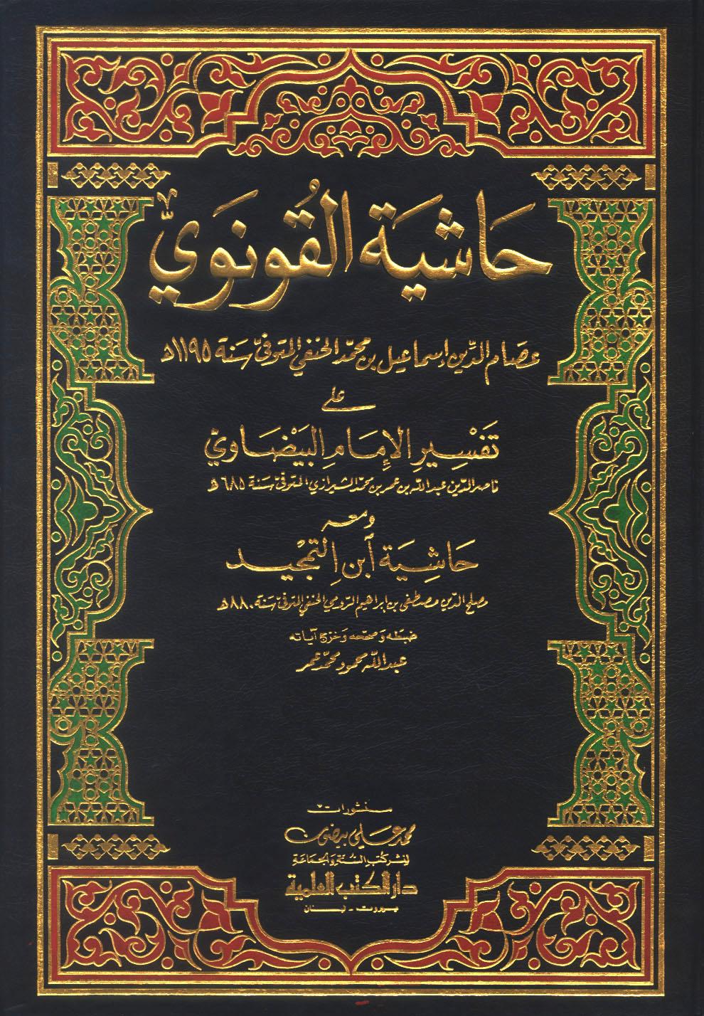 حاشية القونوي على تفسير الإمام البيضاوي - عصام الدين أبو المفدى إسماعيل بن محمد بن مصطفى القونوي الحنفي (ت 1195)