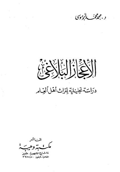 تحميل كتاب الإعجاز البلاغي (دراسة تحليلية لتراث أهل العلم) لـِ: الدكتور محمد محمد أبو موسى