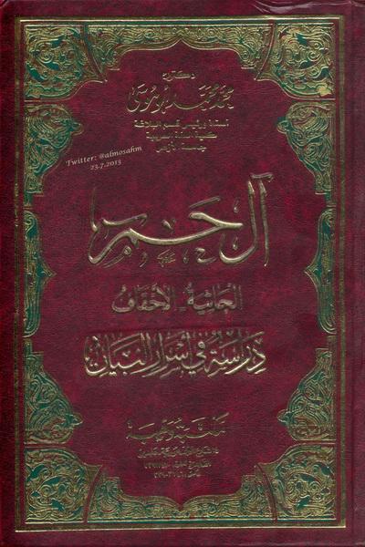 تحميل كتاب آل حم: الجاثية - الأحقاف (دراسة في أسرار البيان) لـِ: الدكتور محمد محمد أبو موسى