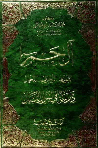 تحميل كتاب آل حم: الشورى - الزخرف - الدخان (دراسة في أسرار البيان) لـِ: الدكتور محمد محمد أبو موسى
