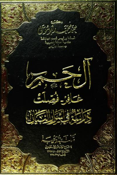 تحميل كتاب آل حم: غافر - فصلت (دراسة في أسرار البيان) لـِ: الدكتور محمد محمد أبو موسى