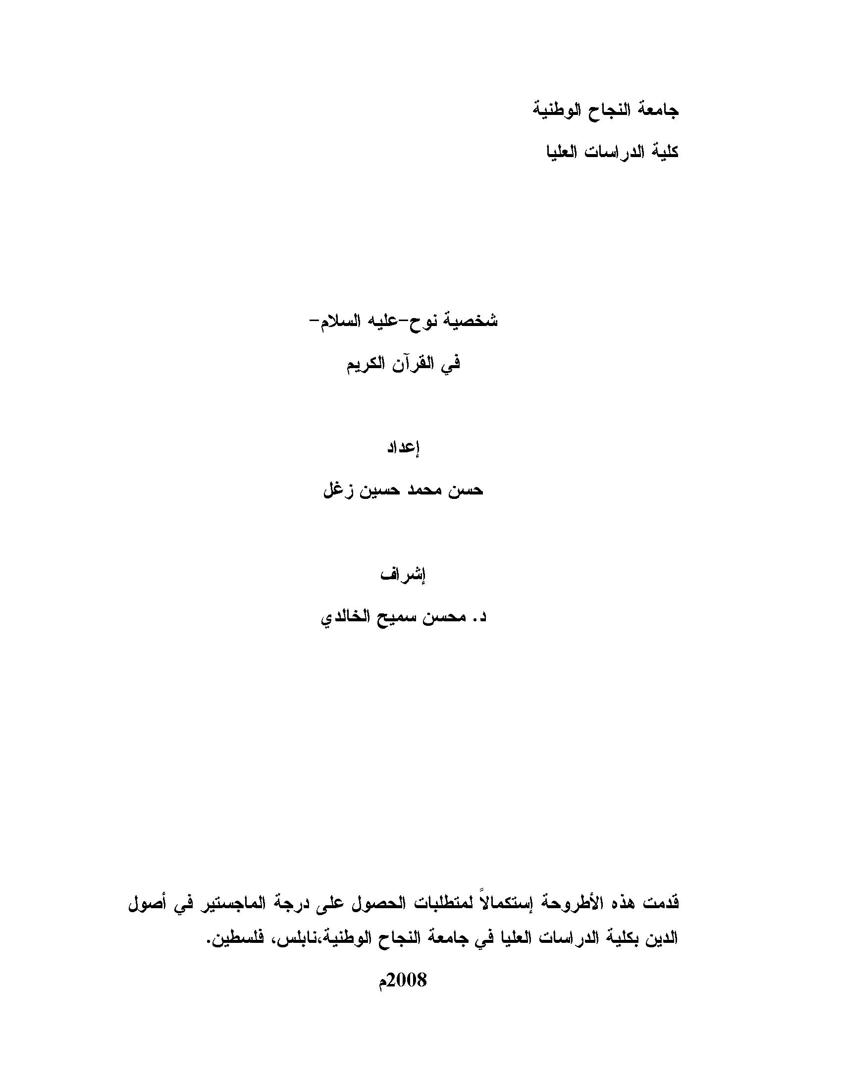 تحميل كتاب شخصية نوح عليه السلام في القرآن الكريم لـِ: حسن محمد حسين زغل