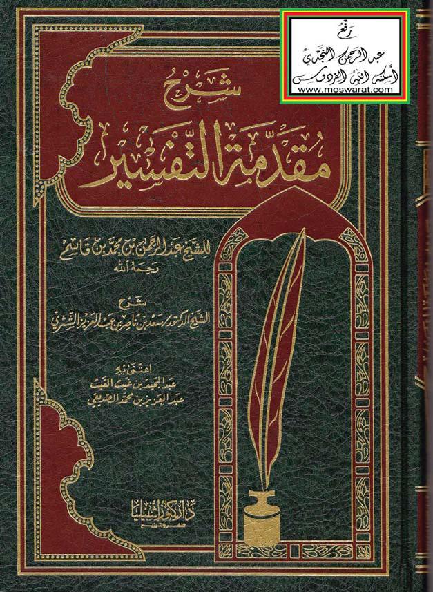شرح مقدمة التفسير (سعد الشثري) - سعد بن ناصر بن عبد العزيز الشثري