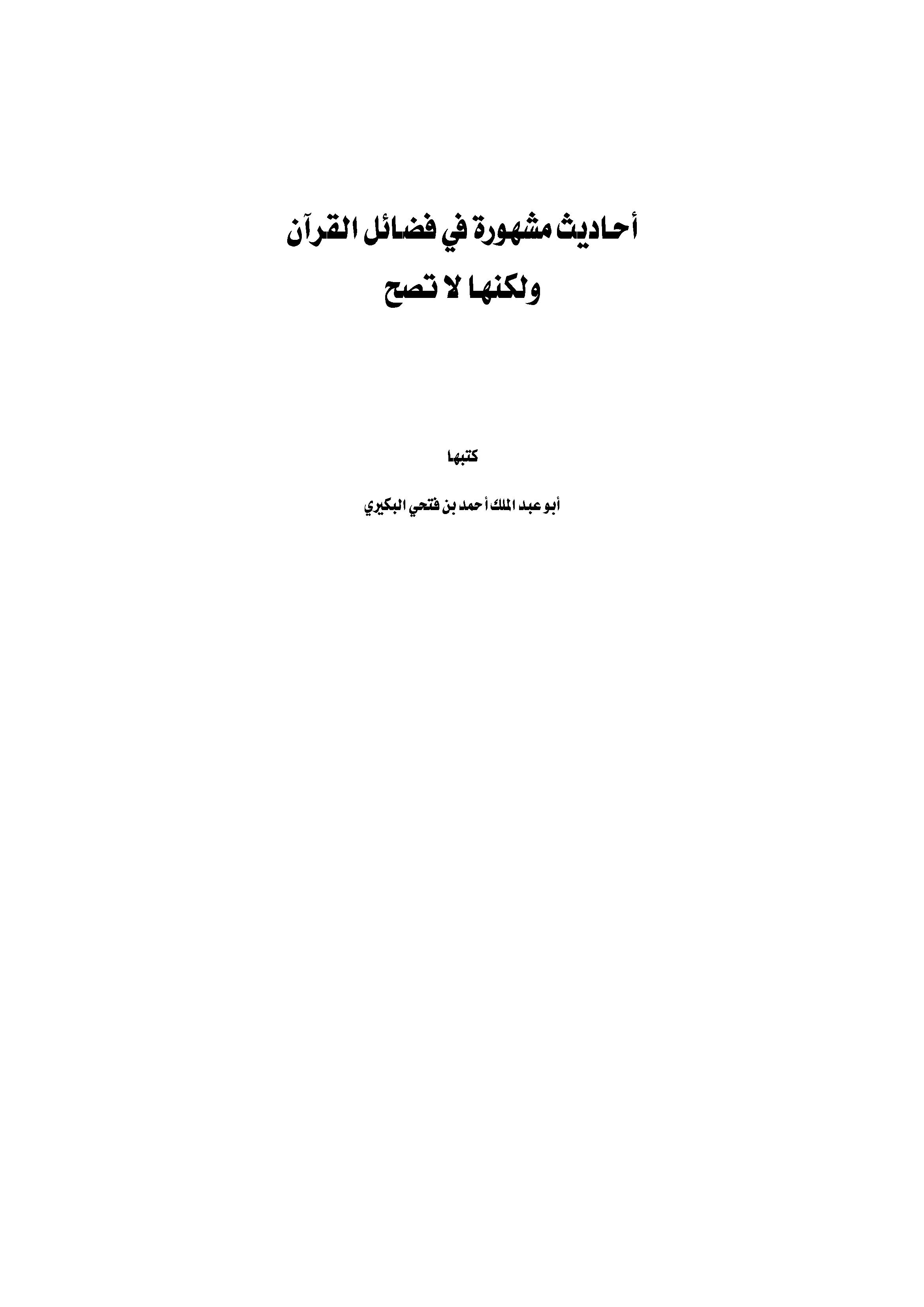 تحميل كتاب أحاديث مشهورة في فضائل القرآن ولكنها لا تصح لـِ: أبو عبد الملك أحمد بن فتحي البكيري