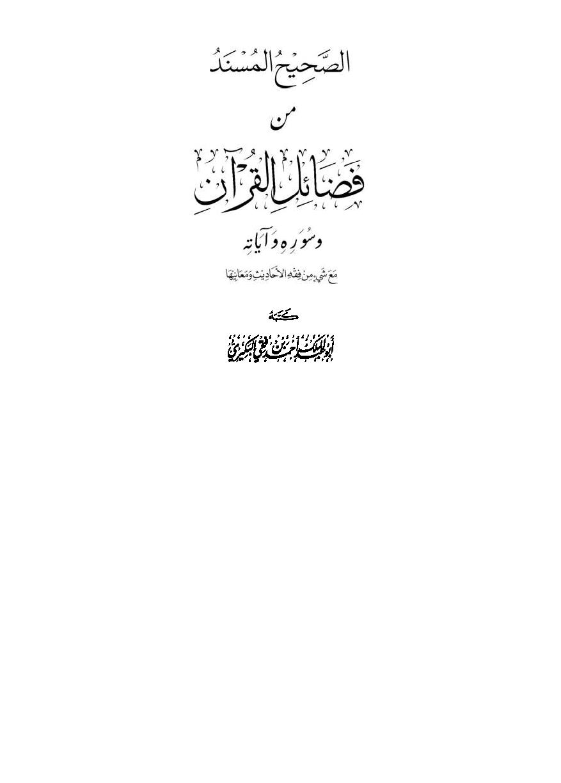 تحميل كتاب الصحيح المسند من فضائل القرآن وسوره وآياته لـِ: أبو عبد الملك أحمد بن فتحي البكيري
