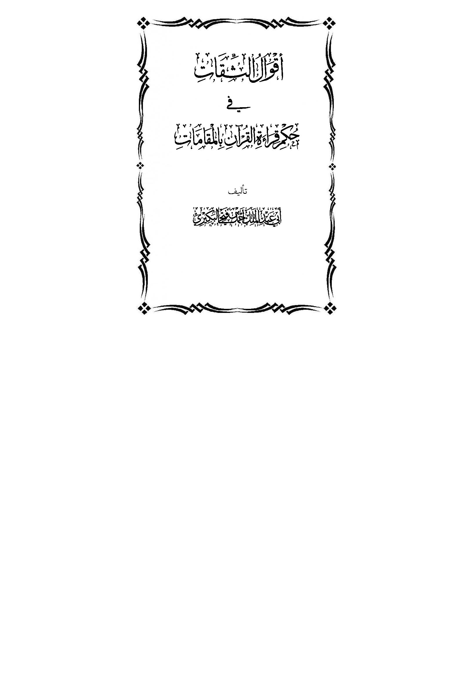 تحميل كتاب أقوال الثقات في حكم قراءة القرآن بالمقامات لـِ: أبو عبد الملك أحمد بن فتحي البكيري