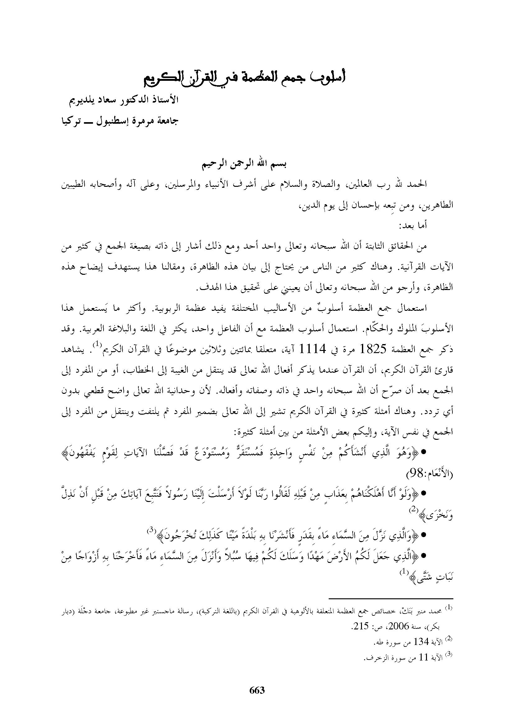 تحميل كتاب أسلوب جمع العظمة في القرآن الكريم لـِ: الدكتور سعاد يلديريم