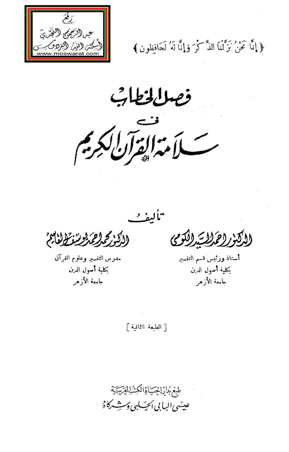 تحميل كتاب فصل الخطاب في سلامة القرآن الكريم لـِ: الدكتور أحمد السيد علي الكومي