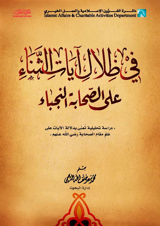 تحميل كتاب في ظلال آيات الثناء على الصحابة النجباء لـِ: محمد سعد خلف الله الشحيمي