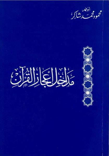 تحميل كتاب مداخل إعجاز القرآن لـِ: الأستاذ أبو فهر محمود محمد شاكر (ت 1418)