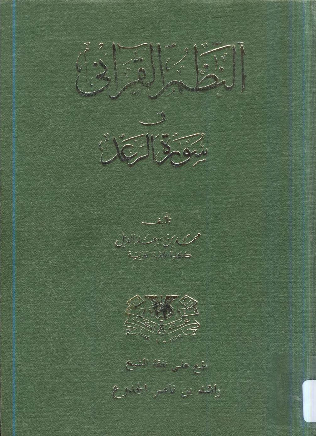 تحميل كتاب النظم القرآني في سورة الرعد لـِ: الدكتور محمد بن سعد بن حسن الدبل (ت 1434)
