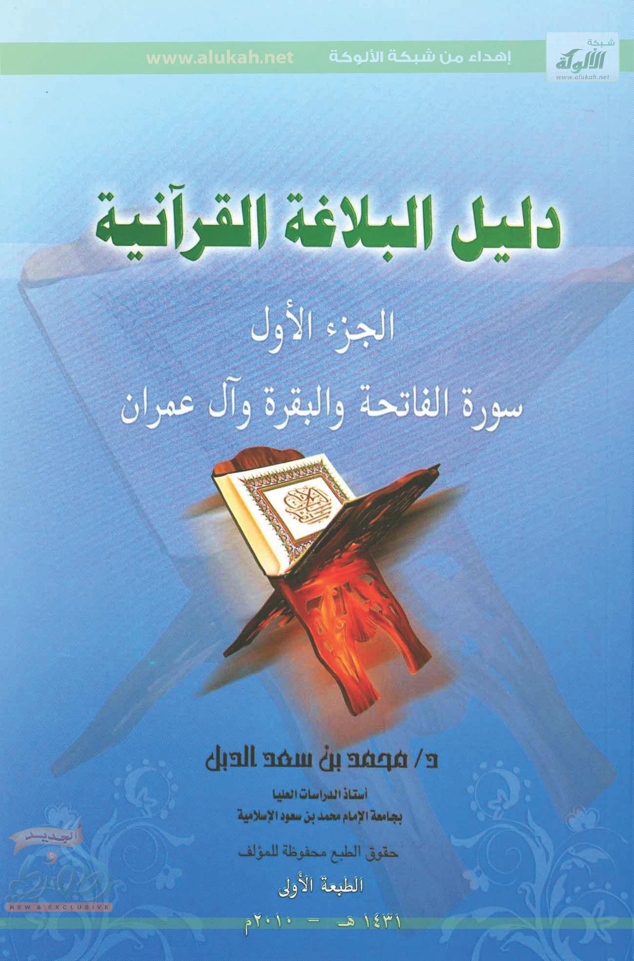 تحميل كتاب دليل البلاغة القرآنية (الجزء الأول: سورة الفاتحة والبقرة وآل عمران) لـِ: الدكتور محمد بن سعد بن حسن الدبل (ت 1434)