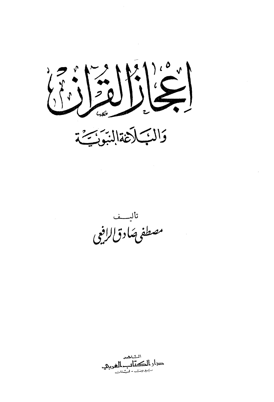 تحميل كتاب إعجاز القرآن والبلاغة النبوية لـِ: الأستاذ مصطفى صادق عبد الرزاق بن سعيد بن أحمد بن عبد القادر الرافعي (ت 1356)