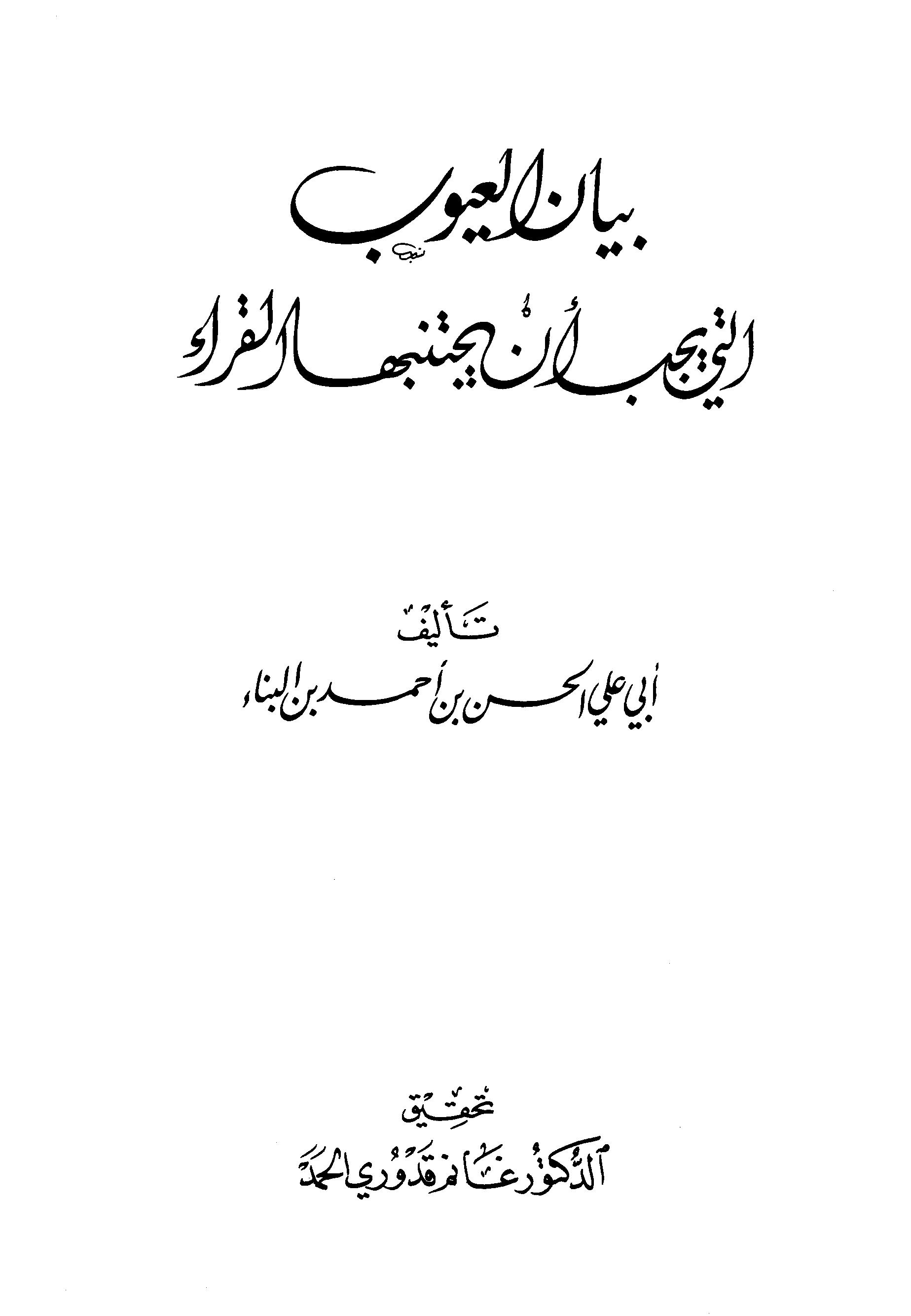 تحميل كتاب بيان العيوب التي يجب أن يجتنبها القراء لـِ: الإمام أبو علي الحسن بن أحمد بن عبد الله بن البناء البغدادي الحنبلي (ت 471)