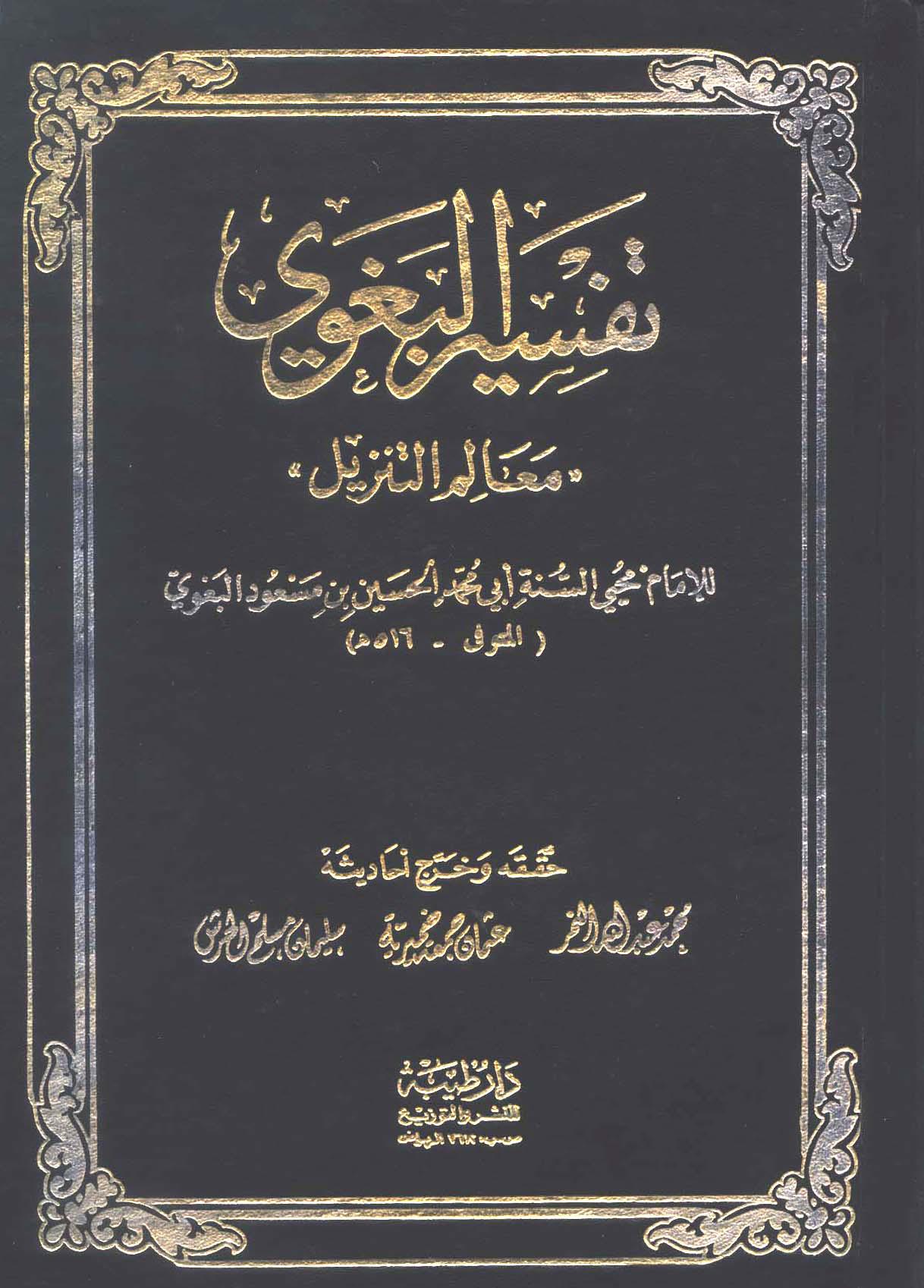 تحميل كتاب تفسير البغوي (معالم التنزيل) لـِ: الإمام محيي السنة أبو محمد الحسين بن مسعود البغوي (ت 516)