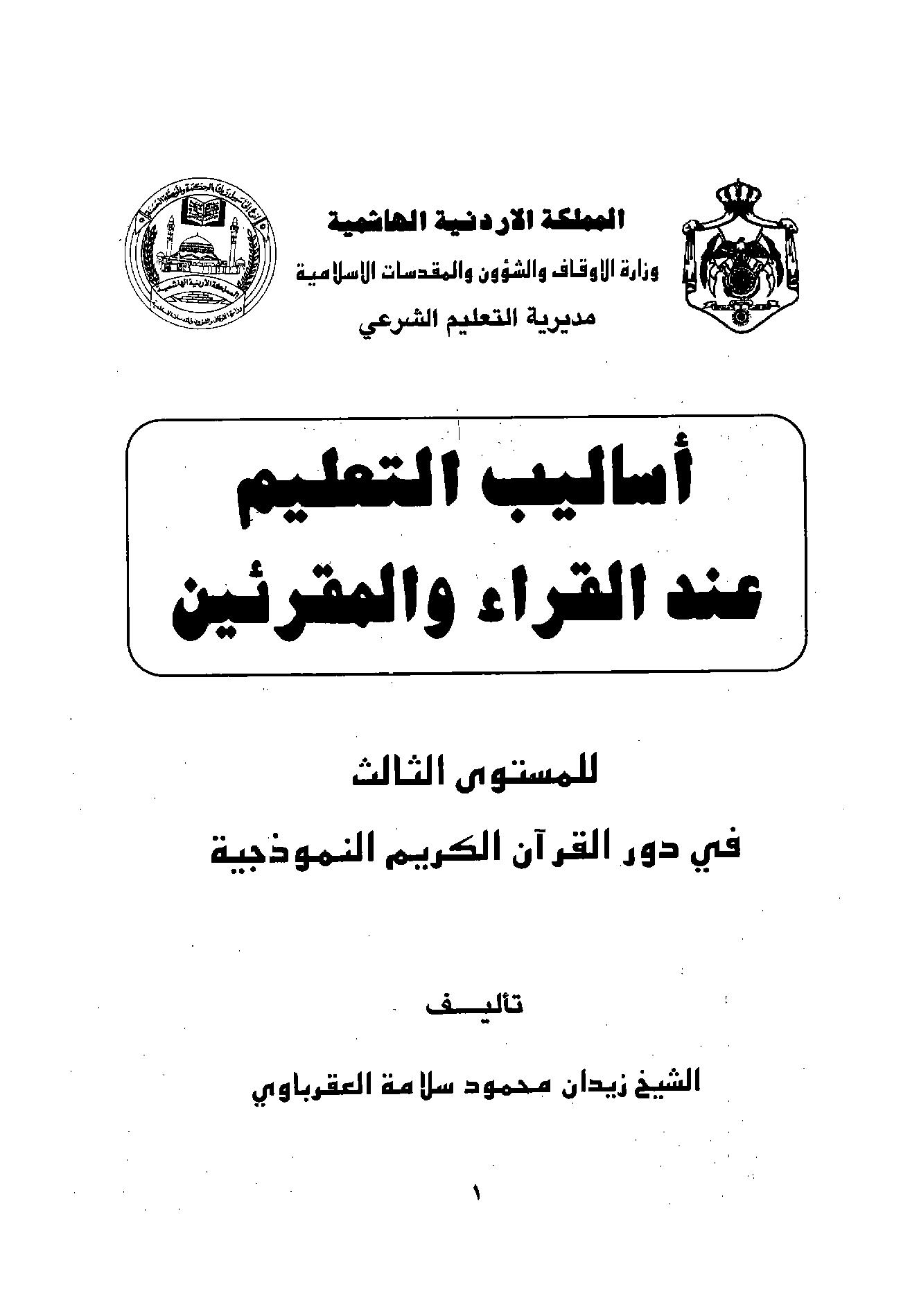 تحميل كتاب أساليب التعليم عند القراء والمقرئين لـِ: الشيخ زيدان محمود سلامة العقرباوي