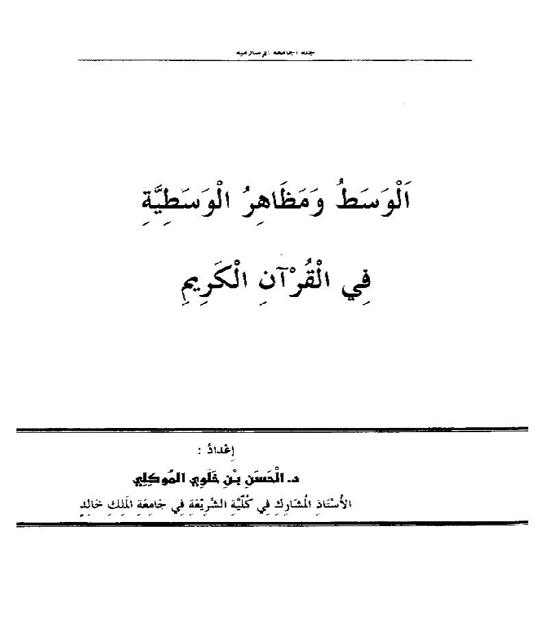 تحميل كتاب الوسط ومظاهر الوسطية في القرآن الكريم لـِ: الدكتور الحسن بن خلوي بن حسن الموكلي