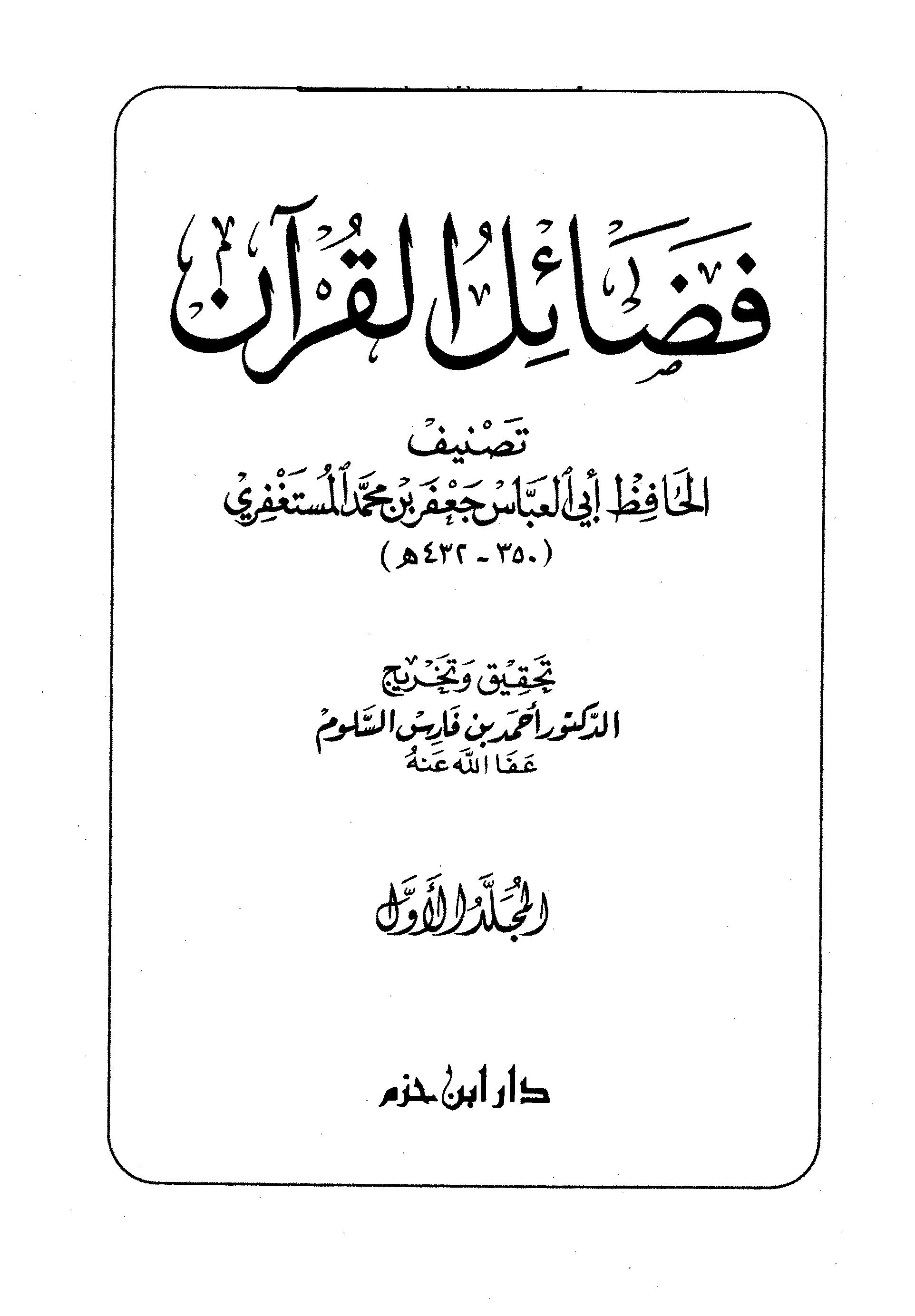 تحميل كتاب فضائل القرآن (المستغفري) لـِ: الإمام أبو العباس جعفر بن محمد بن المعتز المستغفري النسفي (ت 432)