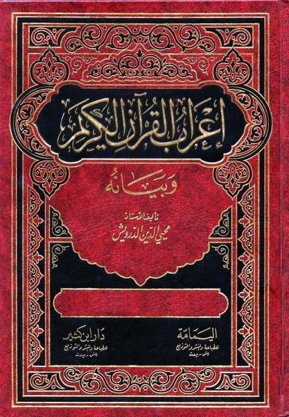 تحميل كتاب اعراب القران وبيانه لمحي الدين درويش