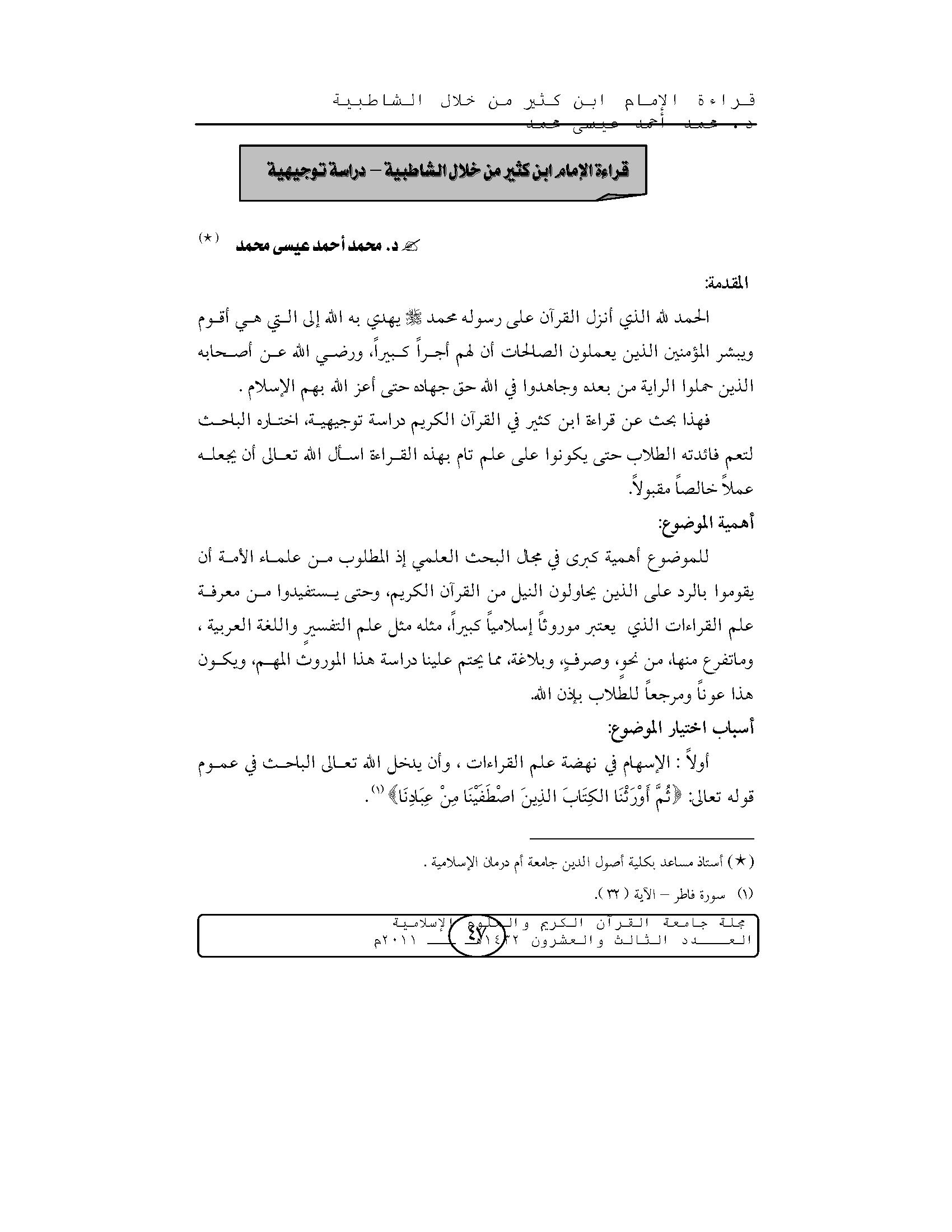 تحميل كتاب قراءة الإمام ابن كثير من خلال الشاطبية (دراسة توجيهية) لـِ: الدكتور محمد أحمد عيسى محمد