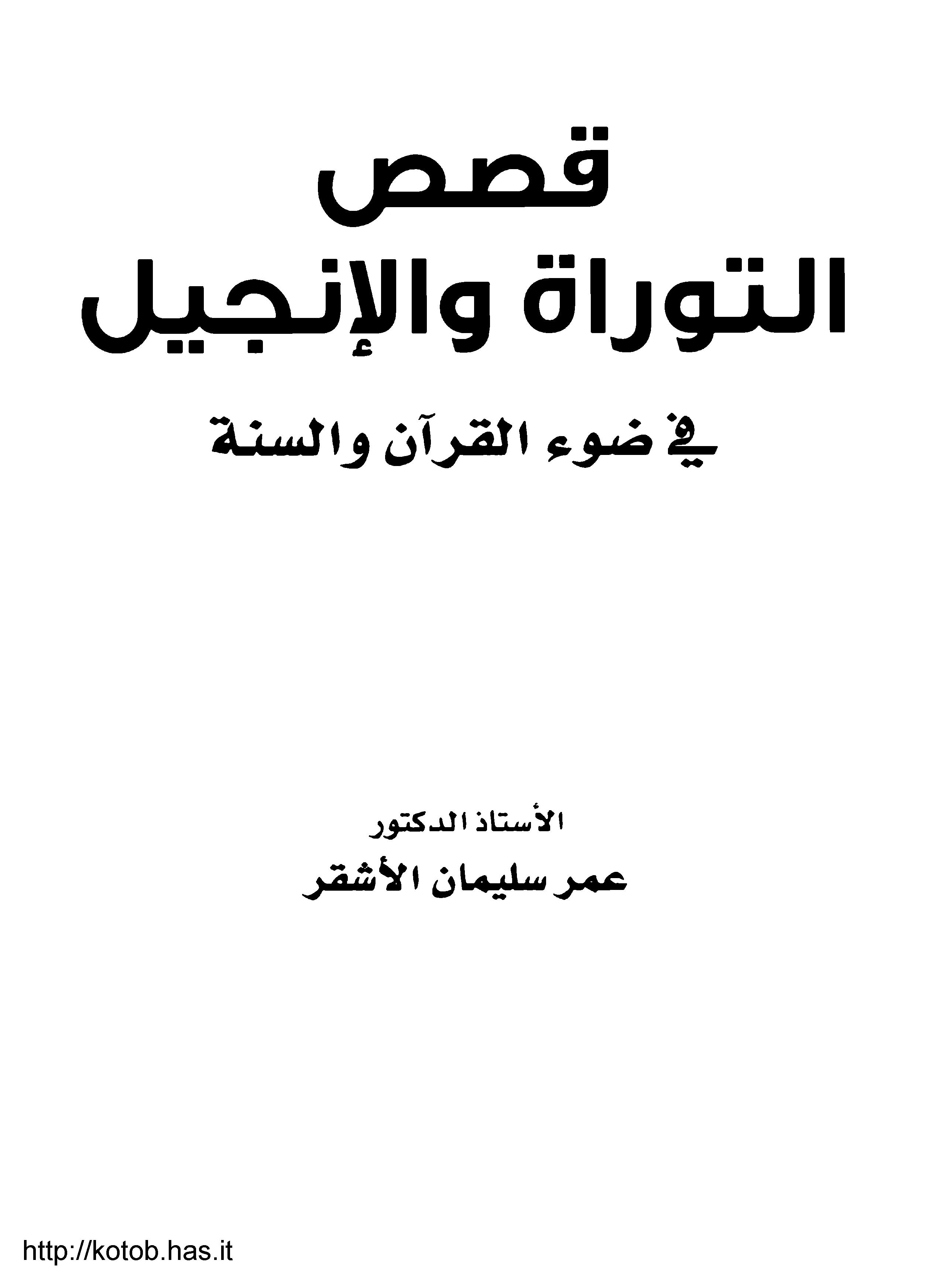 تحميل كتاب قصص التوراة والإنجيل في ضوء القرآن والسنة لـِ: الدكتور عمر بن سليمان بن عبد الله الأشقر العتيبي (ت 1433)