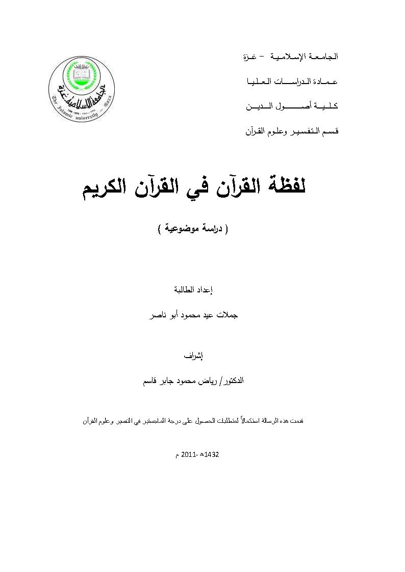 تحميل كتاب لفظة القرآن في القرآن الكريم (دراسة موضوعية) لـِ: جملات عيد محمود أبو ناصر