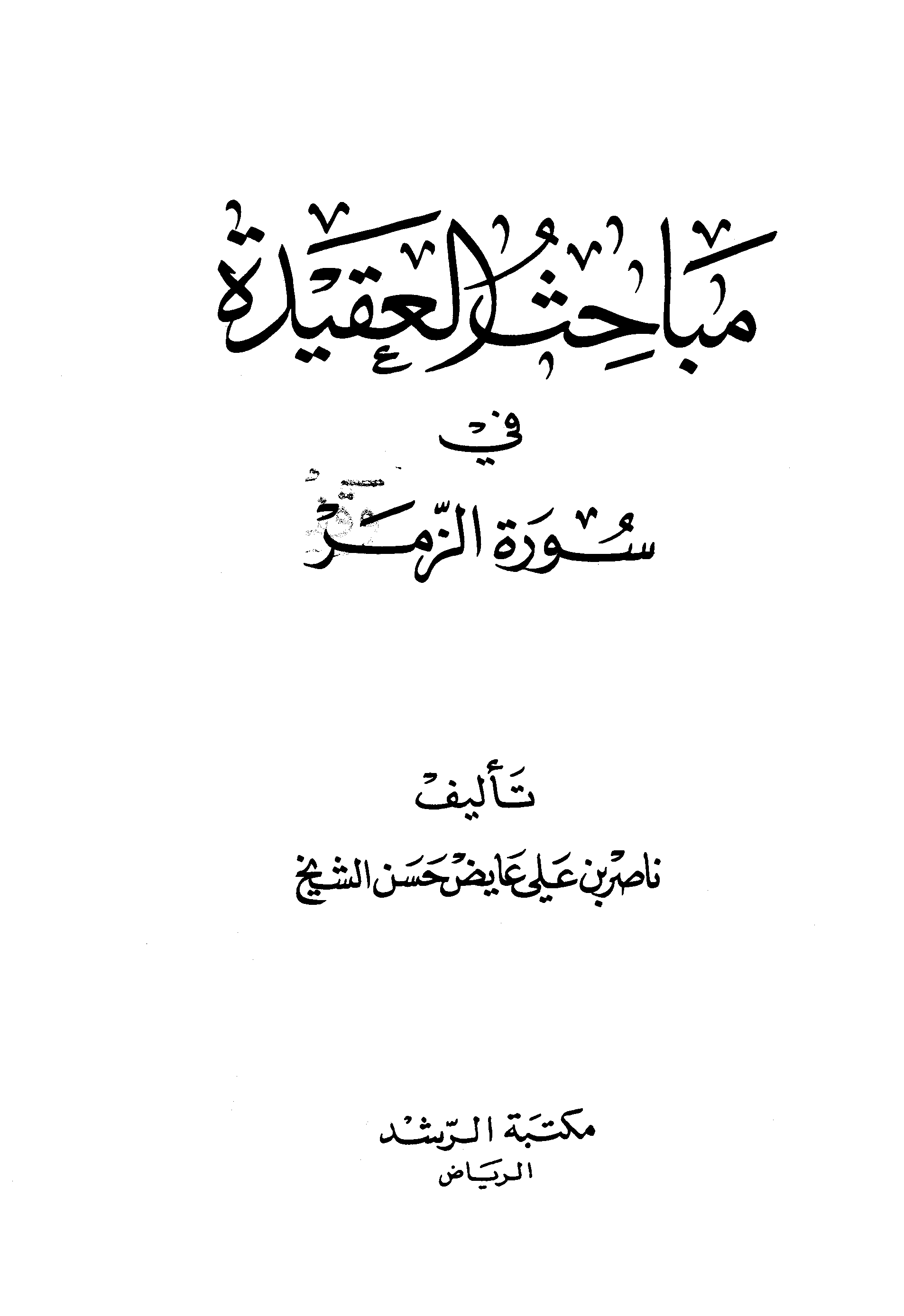 تحميل كتاب مباحث العقيدة في سورة الزمر لـِ: الدكتور ناصر بن علي عايض حسن الشيخ