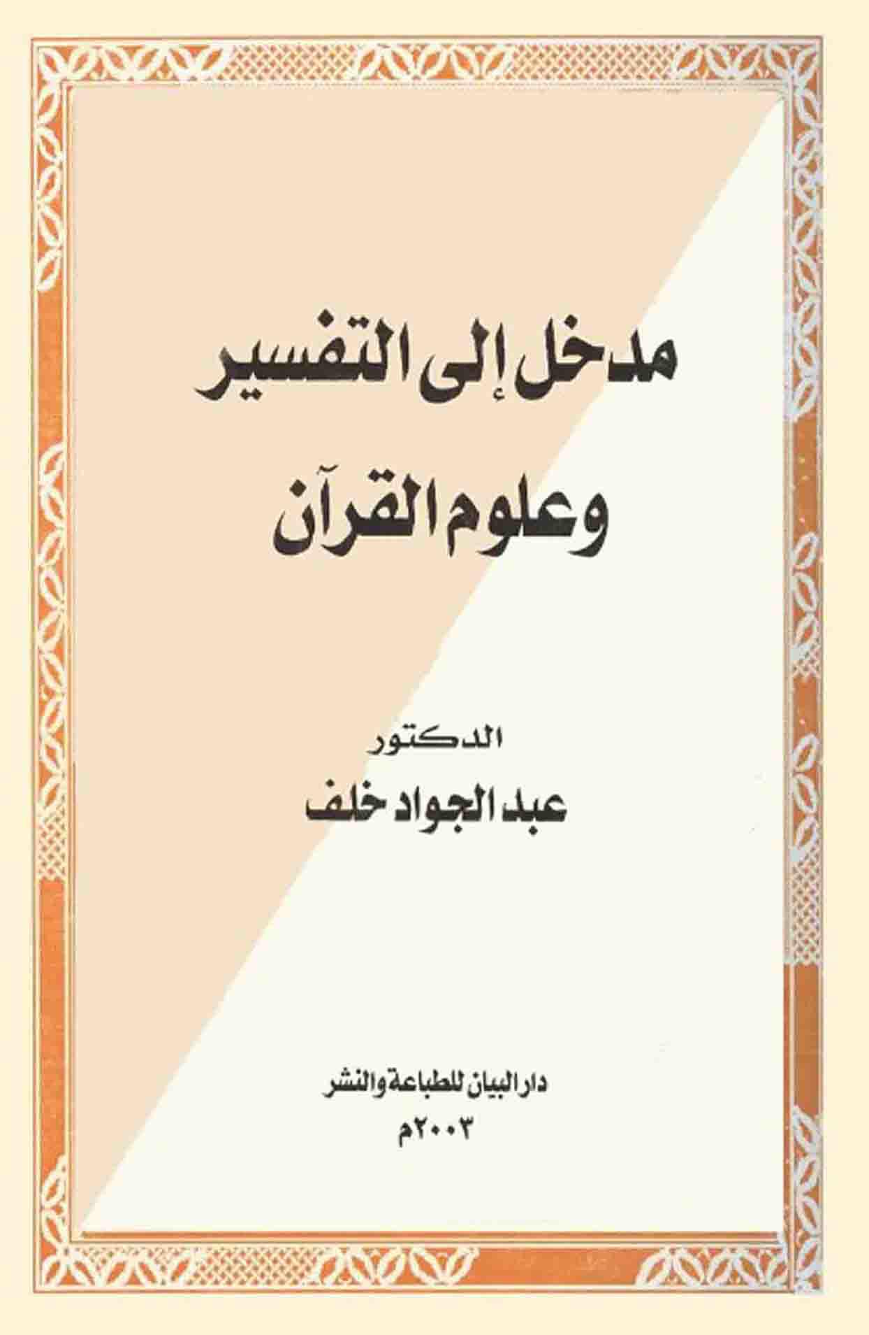 تحميل كتاب مدخل إلى التفسير وعلوم القرآن لـِ: الدكتور عبد الجواد خلف محمد عبد الجواد