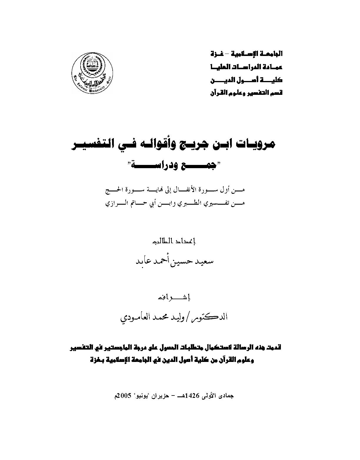 تحميل كتاب مرويات ابن جريج وأقواله في التفسير (جمع ودراسة) لـِ: سعيد حسين أحمد عابد