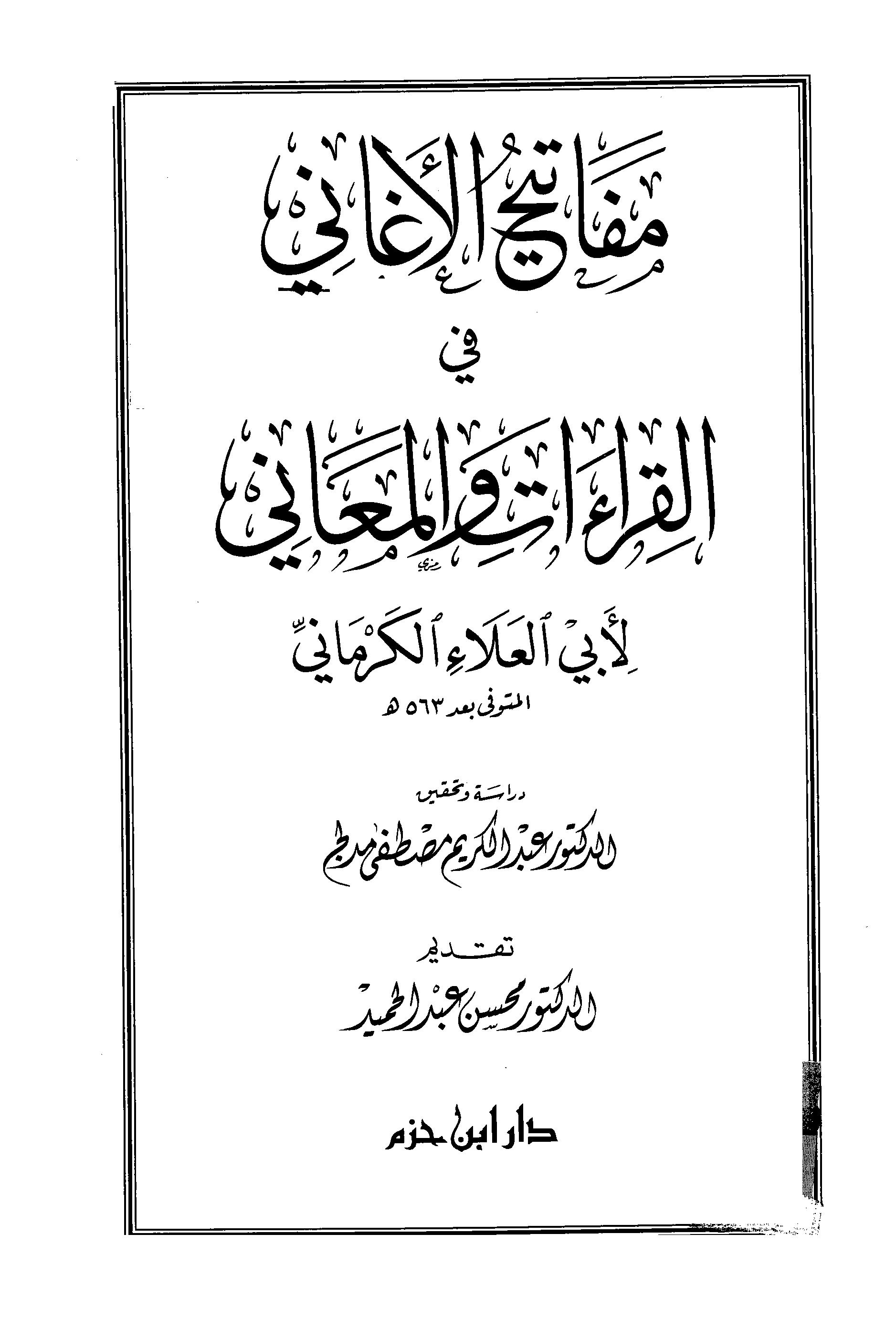 تحميل كتاب مفاتيح الأغاني في القراءات والمعاني لـِ: الإمام أبو العلاء محمد بن أبي المحاسن بن أبي الفتح الكرماني (ت بعد 563)