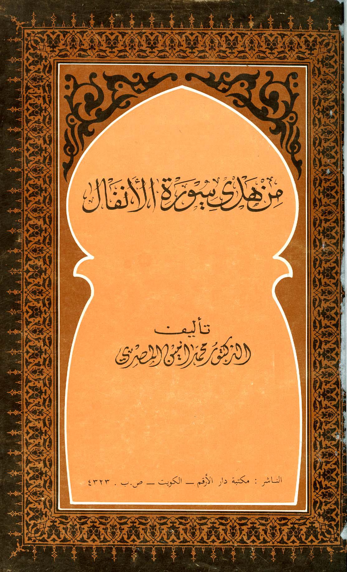 تحميل كتاب من هدي سورة الأنفال لـِ: الدكتور محمد أمين المصري (ت 1397)