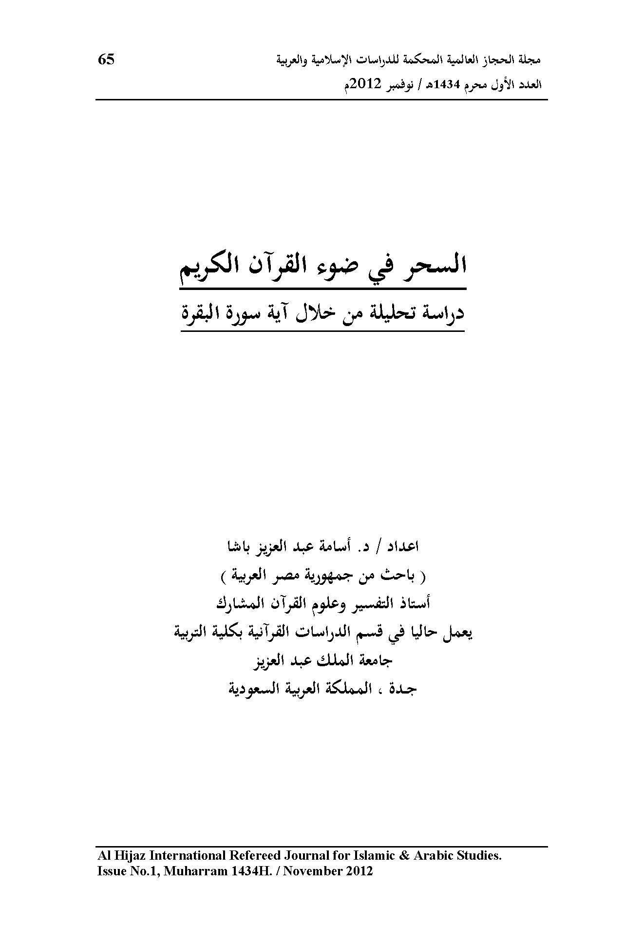 تحميل كتاب السحر في ضوء القرآن الكريم (دراسة تحليلية من خلال آية سورة البقرة) لـِ: الدكتور أسامة عبد العزيز عطية باشا