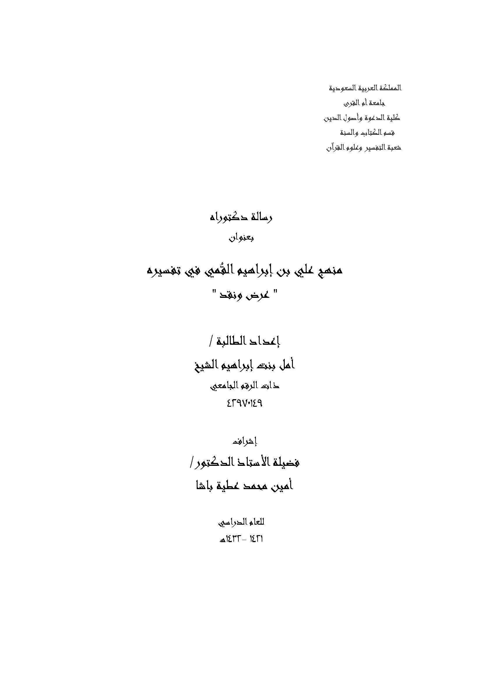 تحميل كتاب منهج علي بن إبراهيم القمي في تفسيره (عرض ونقد) لـِ: أمل بنت إبراهيم بن طه الشيخ