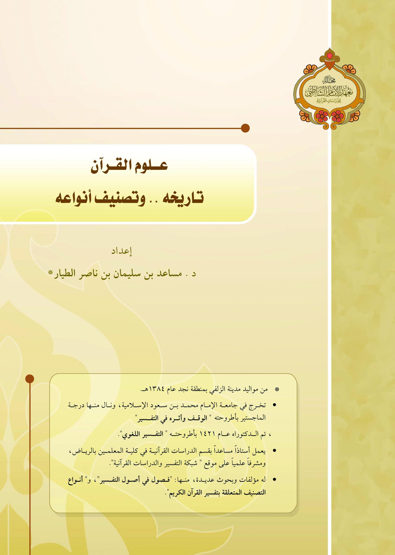تحميل كتاب علوم القرآن .. تاريخه وتصنيف أنواعه لـِ: الدكتور مساعد بن سليمان بن ناصر الطيار