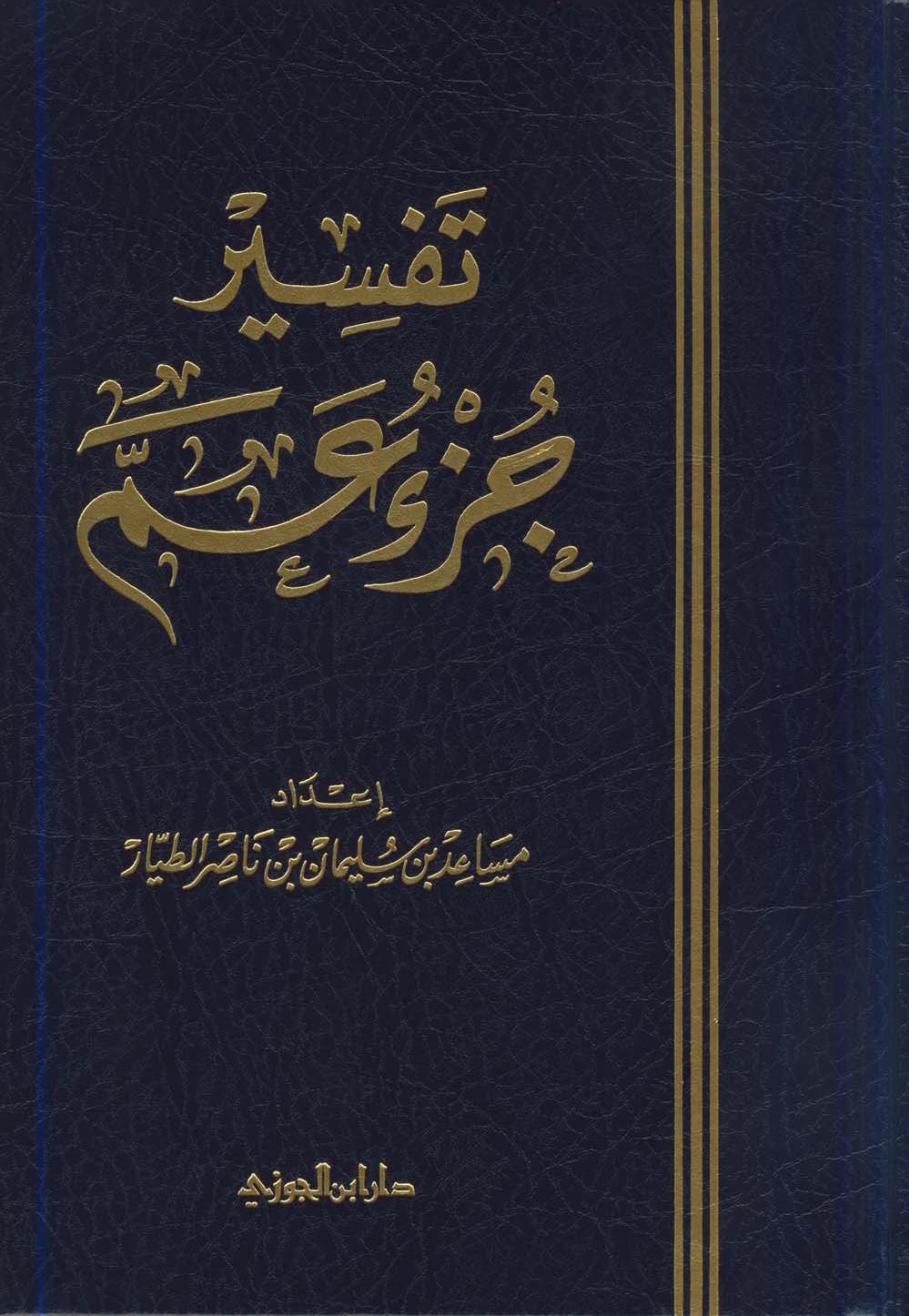 تحميل كتاب تفسير جزء عم (الطيار) لـِ: الدكتور مساعد بن سليمان بن ناصر الطيار