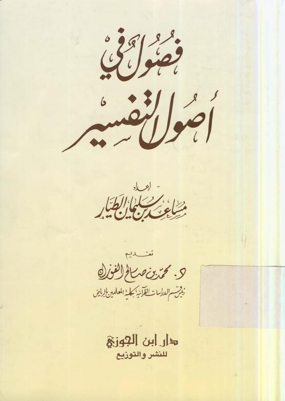 تحميل كتاب فصول في أصول التفسير لـِ: الدكتور مساعد بن سليمان بن ناصر الطيار