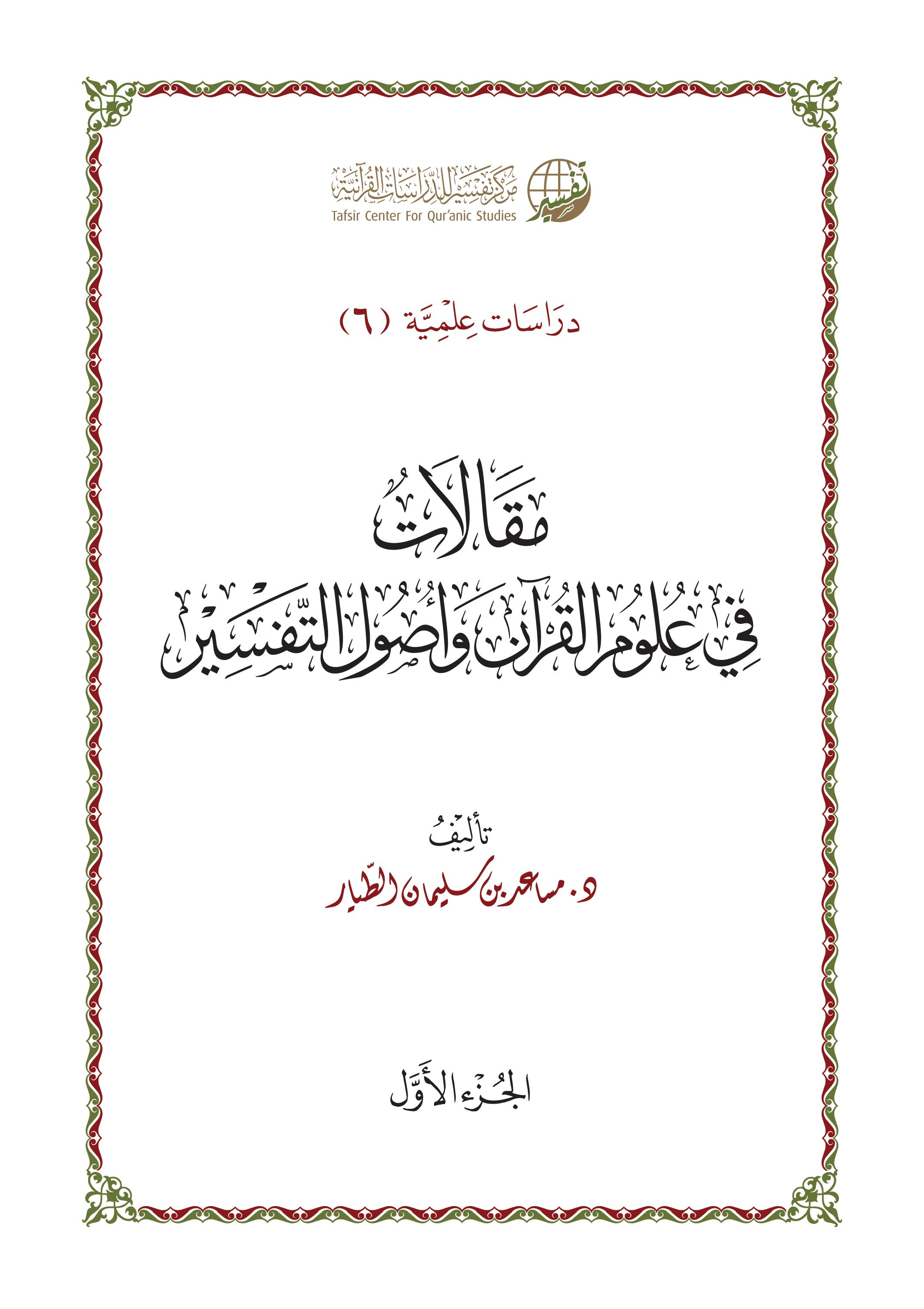 مقالات في علوم القرآن وأصول التفسير - مساعد بن سليمان بن ناصر الطيار