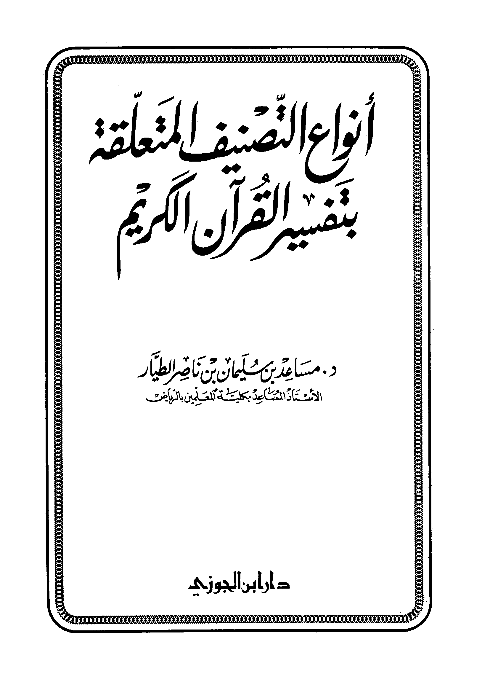تحميل كتاب أنواع التصنيف المتعلقة بتفسير القرآن الكريم لـِ: الدكتور مساعد بن سليمان بن ناصر الطيار