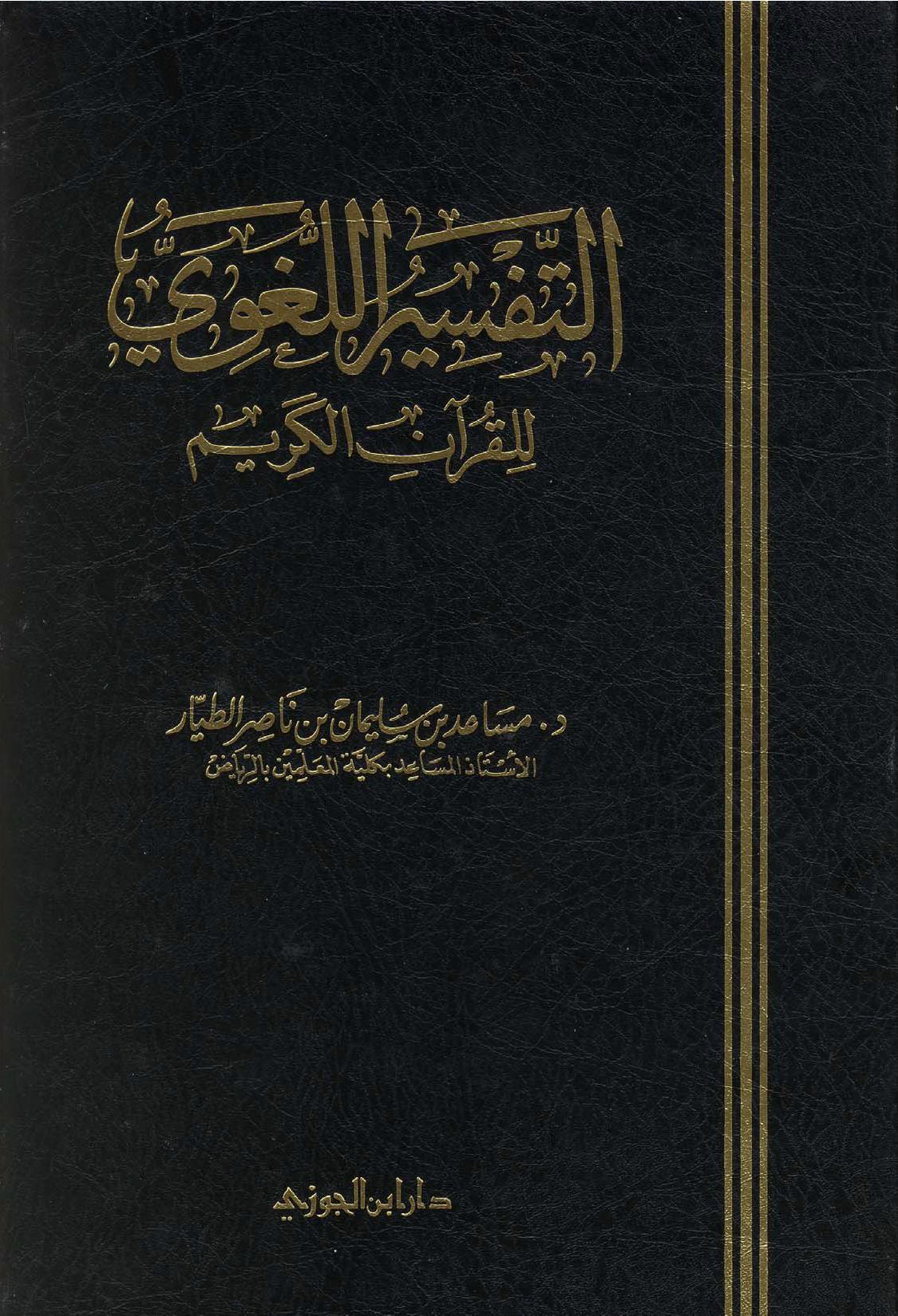 تحميل كتاب التفسير اللغوي للقرآن الكريم لـِ: الدكتور مساعد بن سليمان بن ناصر الطيار
