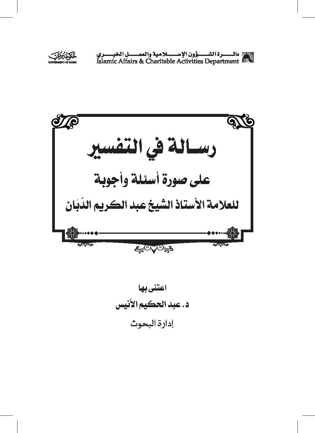 تحميل كتاب رسالة في التفسير (على صورة أسئلة وأجوبة) لـِ: الشيخ عبد الكريم بن حمادي الدبَان التكريتي (ت 1413)