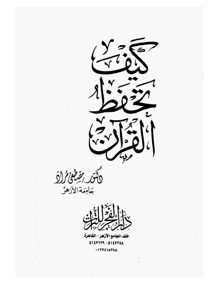تحميل كتاب كيف تحفظ القرآن؟ لـِ: مصطفى مراد