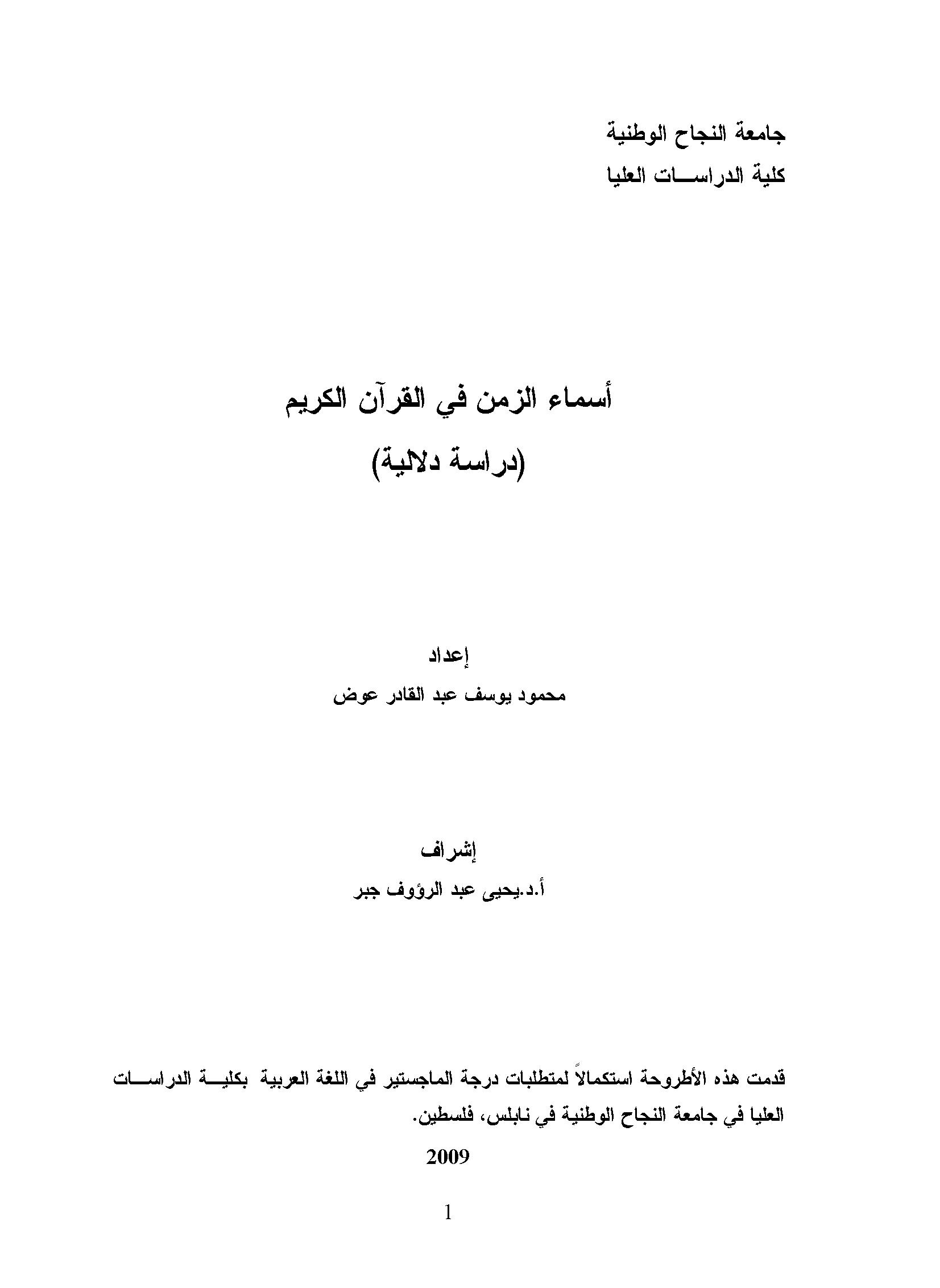 تحميل كتاب أسماء الزمن في القرآن الكريم (دراسة دلالية) لـِ: محمود يوسف عبد القادر عوض