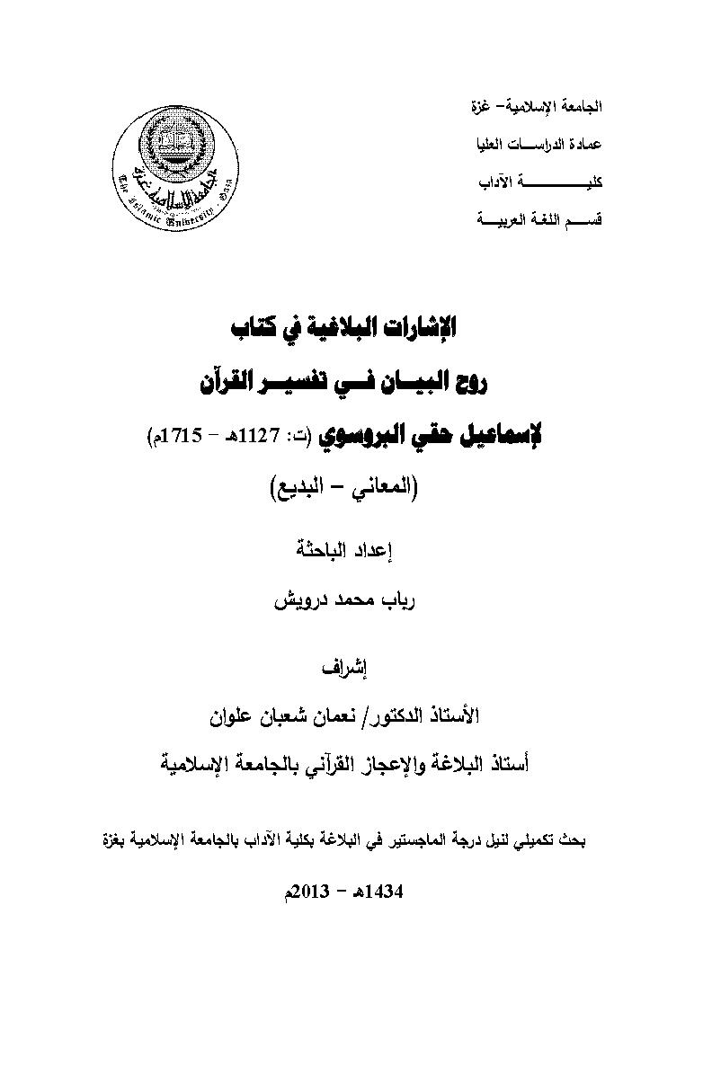 تحميل كتاب الإشارات البلاغية في كتاب «روح البيان في تفسير القرآن» لإسماعيل حقي البروسوي (ت 1137) لـِ: رباب محمد درويش