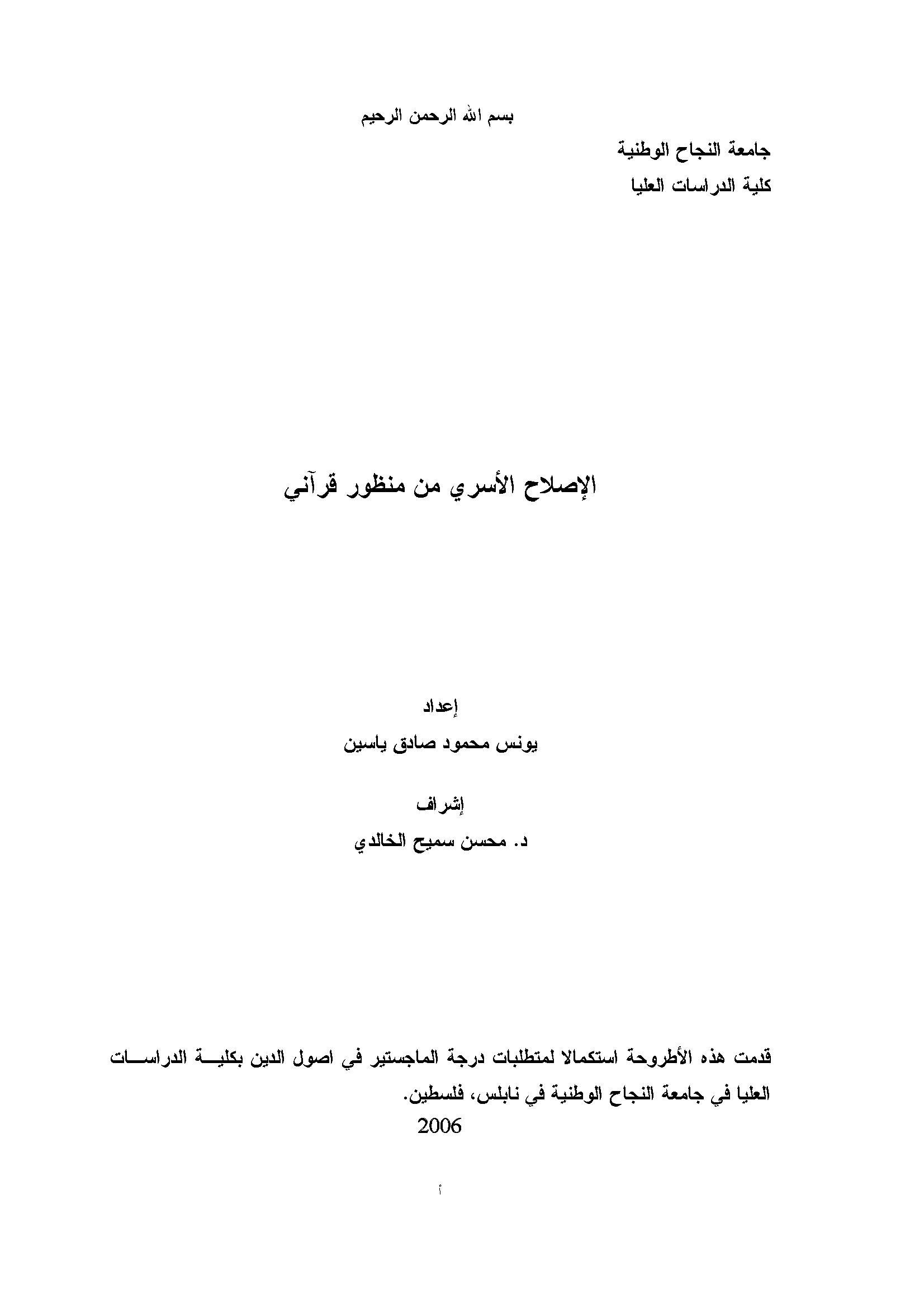 تحميل كتاب الإصلاح الأسري من منظور قرآني لـِ: يونس محمود صادق ياسين