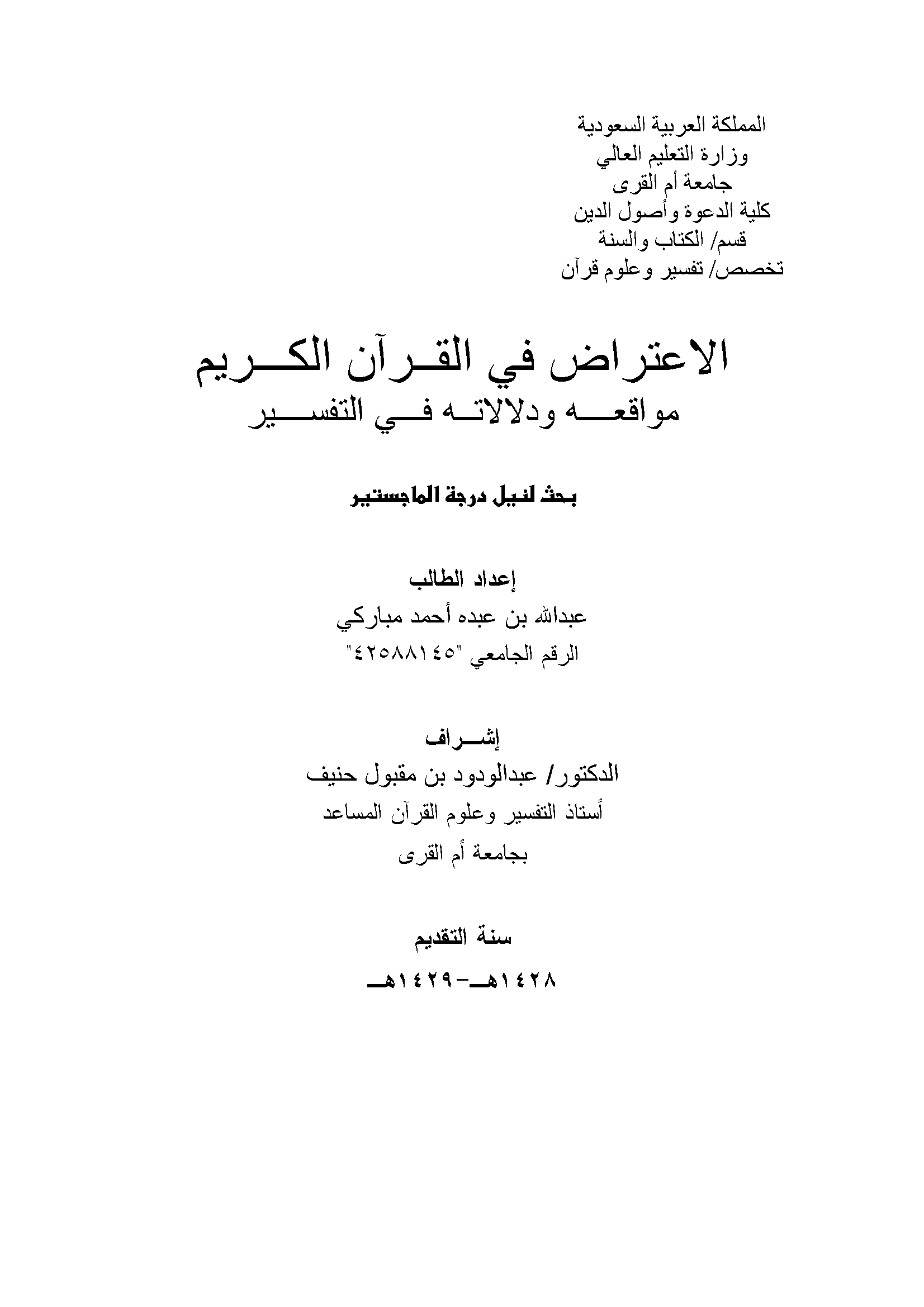 تحميل كتاب الاعتراض في القرآن الكريم (مواقعه ودلالاته في التفسير) لـِ: عبد الله بن عبده أحمد مباركي